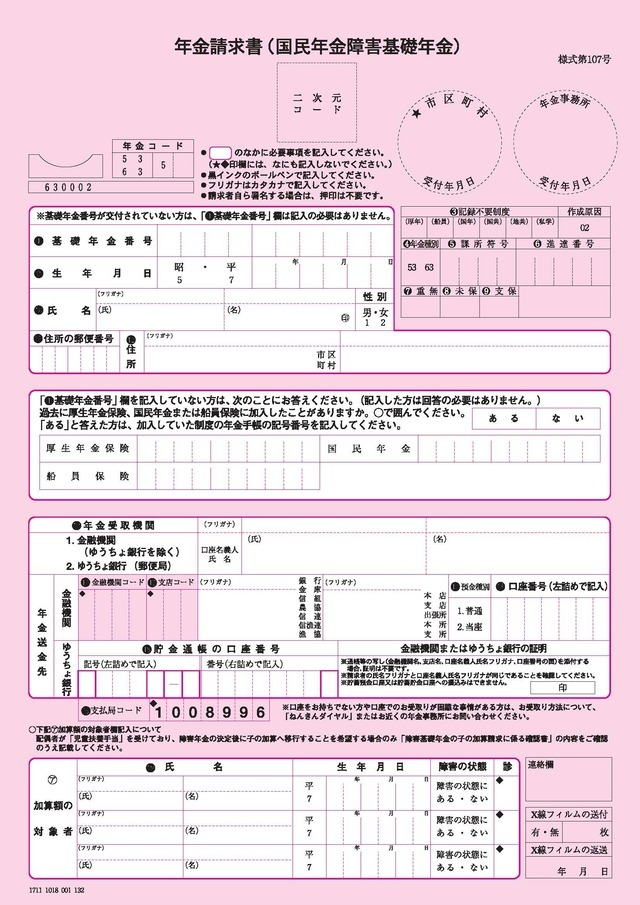 年金 書き方 障害 申請 書類